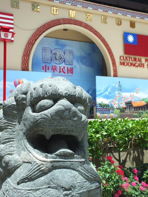 Entrance to the Chinese Cultural Center