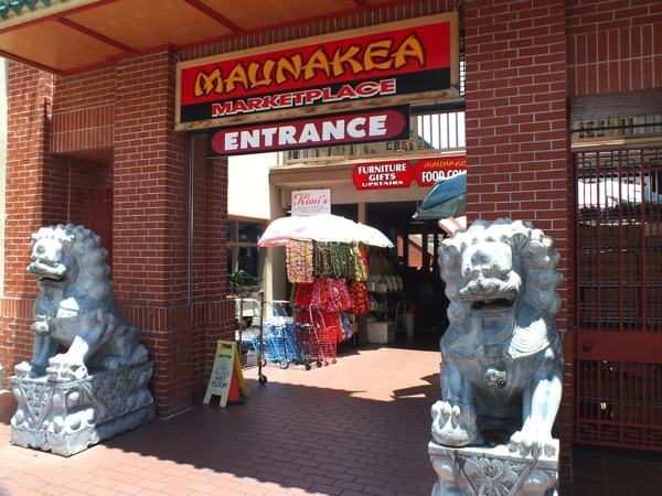 Maunakea Marketplace